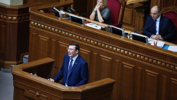 Генеральный прокурор Украины Юрий Луценко выступает на заседании Верховной рады Украины в Киеве. 5 декабря 2017