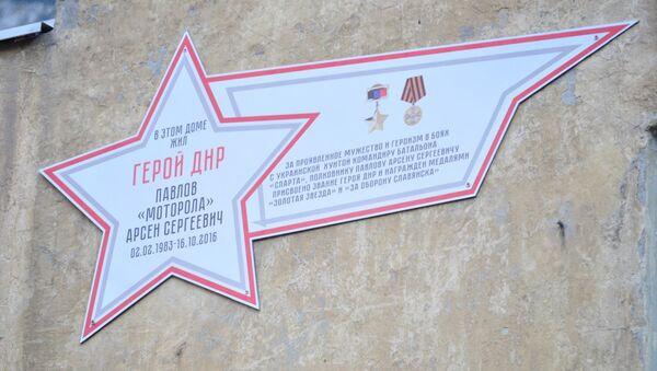 Памятная табличка Герою ДНР Арсену Павлову открыта в Донецке на фасаде дома, в котором он жил. 10 декабря 2017
