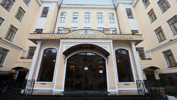 Здание Общественной палаты РФ в Москве. Архивное