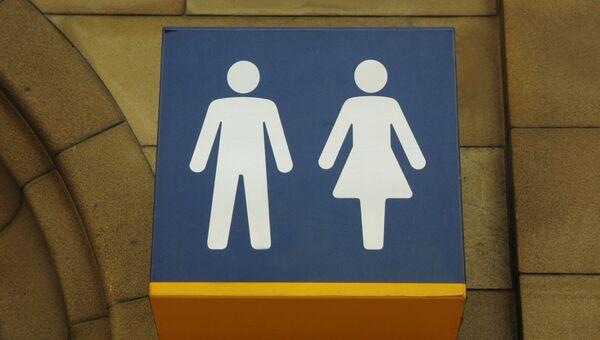 Знаки мужчины и женщины. Архивное фото