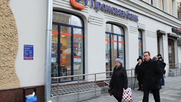 Отделение Промсвязьбанка в Москве