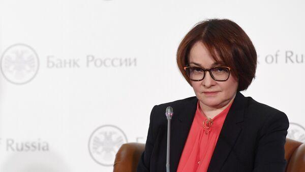 Председатель Центрального банка РФ Эльвира Набиуллина. Архив