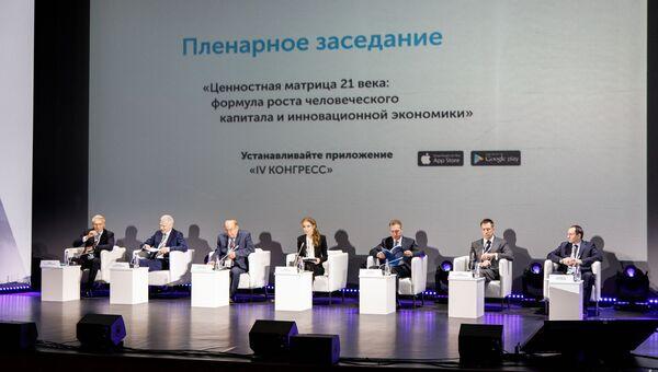 Пленарное заседание конгресса «Инновационная практика: наука плюс бизнес»