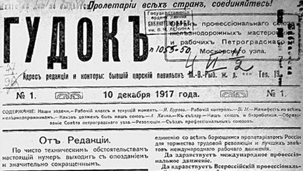 Первый номер газеты Гудок