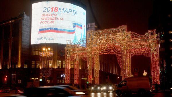 Экран с логотипом избирательной кампании президентских выборов 2018 года