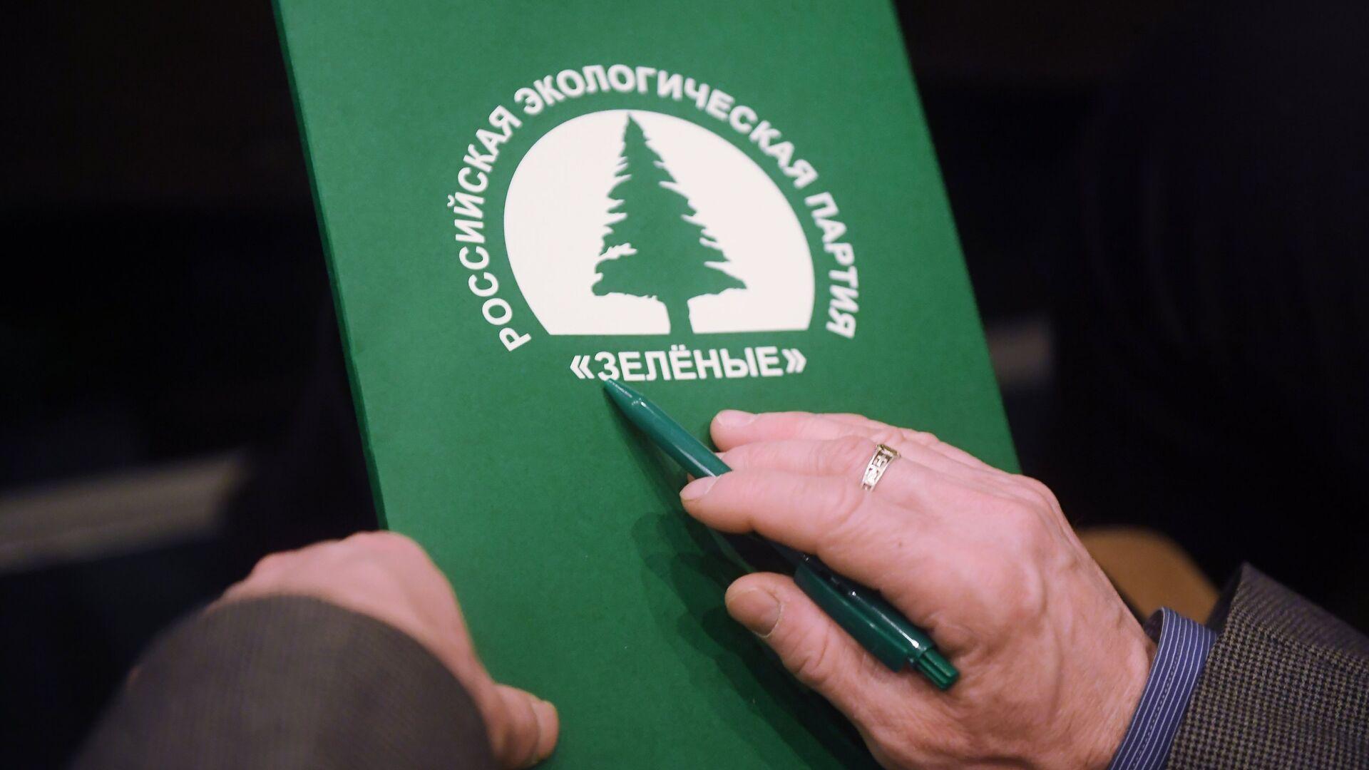 Съезд партии Зеленые - РИА Новости, 1920, 17.07.2021