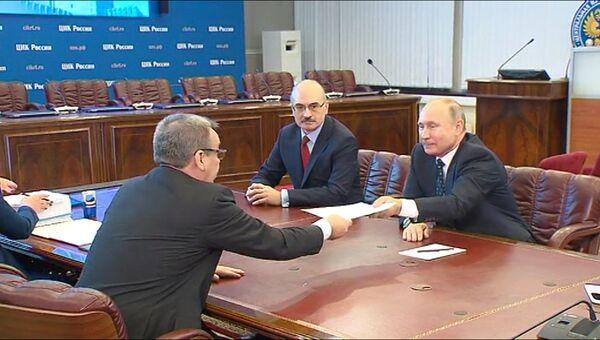 ЦИК принял у Путина документы для участия в выборах президента