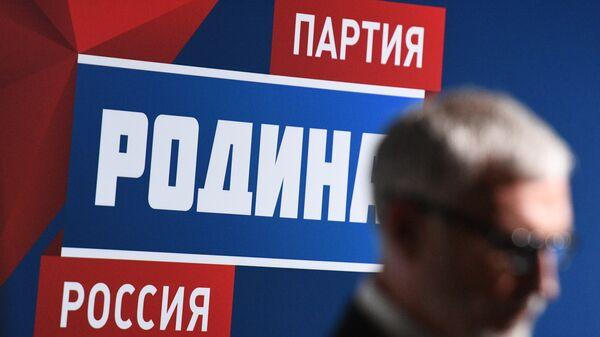 Съезд политической партии Родина в Москве. Архивное фото