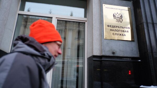 Здание Федеральной налоговой службы России