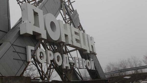 Донецк, ДНР. архивное фото