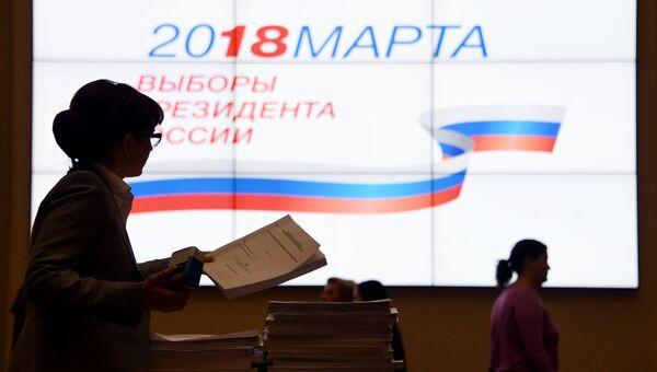 Логотип выборов президента 2018 года на экране в ЦИК РФ. Архивное фото