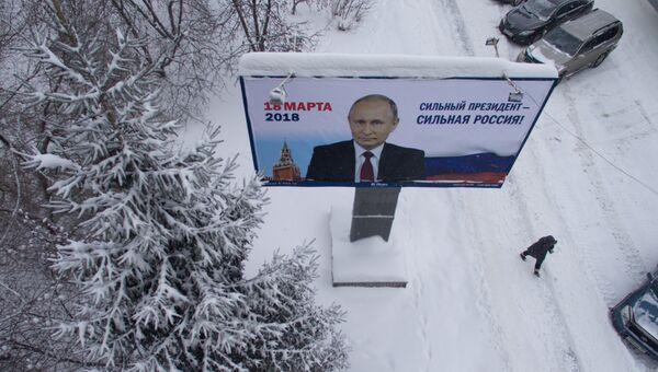 Предвыборный баннер в поддержку действующего президента РФ Владимира Путина в Новосибирске. Архивное фото