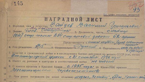 Наградной лист на присвоение звания Героя Советского Союза снайперу 1047 стрелкового полка 284 стрелковой дивизии 62 армии младшему лейтенанту Василию Зайцеву
