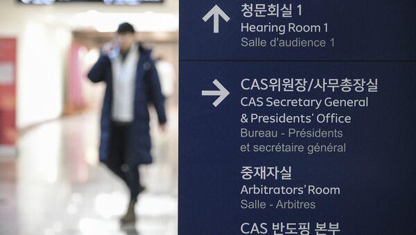 Выездной офис Спортивного арбитражного суда (CAS) в Пхенчхане, Южная Корея