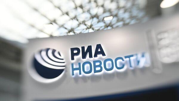 Логотип РИА Новости на Российском инвестиционном форум