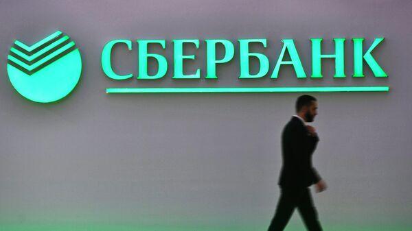 Стенд Сбербанка