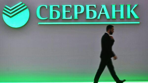 Стенд Сбербанка на Российском инвестиционном форуме в Сочи. Архивное фото