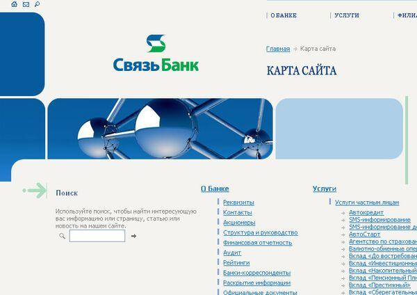 Логотип Связь-банка