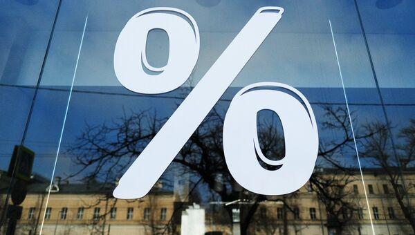 Знак процента на витрине