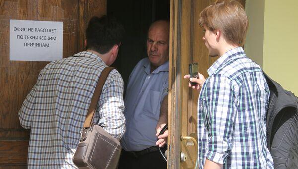 Посетители у офиса турфирмы Нева, приостановившей свою деятельность