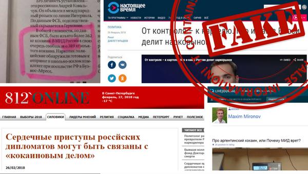 Скриншот страницы из раздела Примеры публикаций, тиражирующих недостоверную информацию о России на сайте МИД