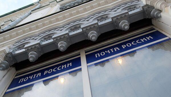 Почта России выпустила марку, посвященную Большому Арктическому заповеднику