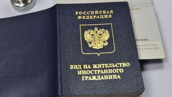 Вид на жительство иностранного гражданина. Архивное фото