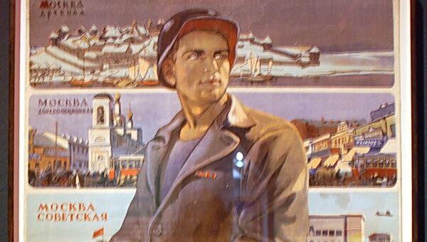 Выставка Дизайн холодной войны в Лондоне