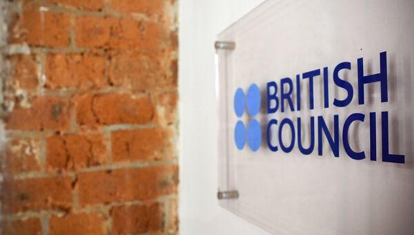 Вывеска у входа в офис Британского совета в Москве. Архивное фото