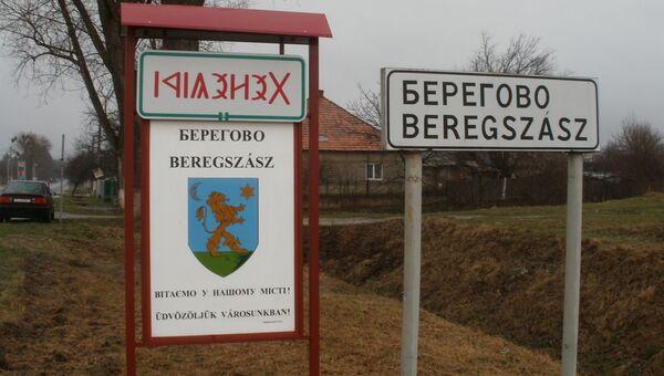 Въезд в город Берегово в Закарпатской области Украины. Архивное фото