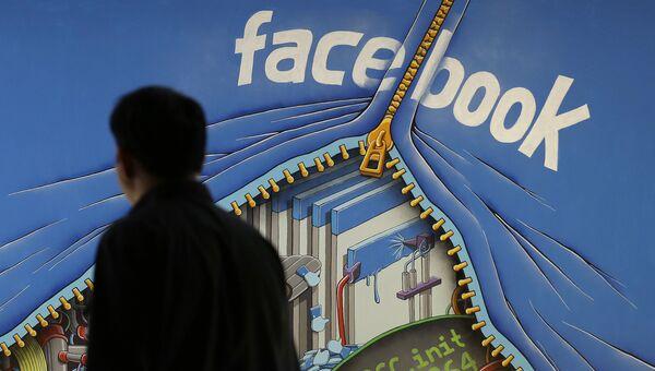 Граффити на офисе компании Facebook в Калифорнии. Архивное фото