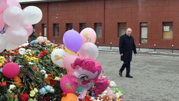 Президента РФ В. Путин почтил память погибших при пожаре в Кемерове
