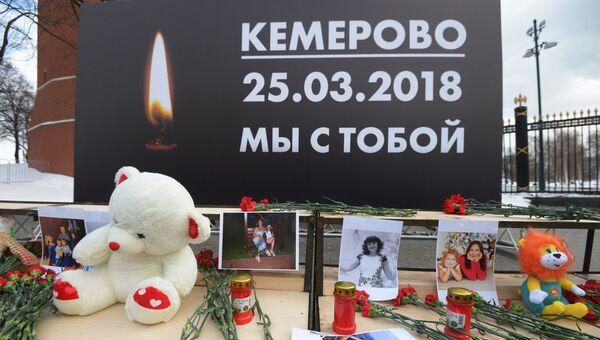 Мемориал в память о погибших в ТЦ Зимняя вишня