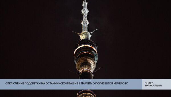 LIVE: Отключение подсветки на Останкинской башне в память о погибших при пожаре в Кемерово