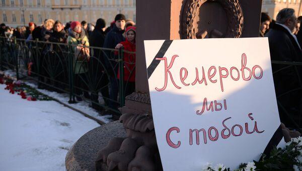 Акция на Дворцовой площади в Санкт-Петербурге в память о погибших в ТЦ Зимняя вишня в Кемерово