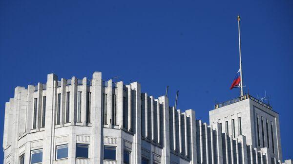 Флаг над Домом Правительства Российской Федерации. Архивное фото