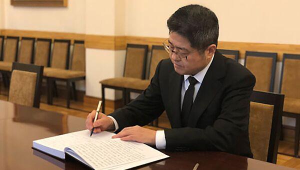 Заместитель министра иностранных дел КНР Лэ Юйчэн оставляет запись в книге соболезнований в связи с трагедией в Кемерово. 30.03.18
