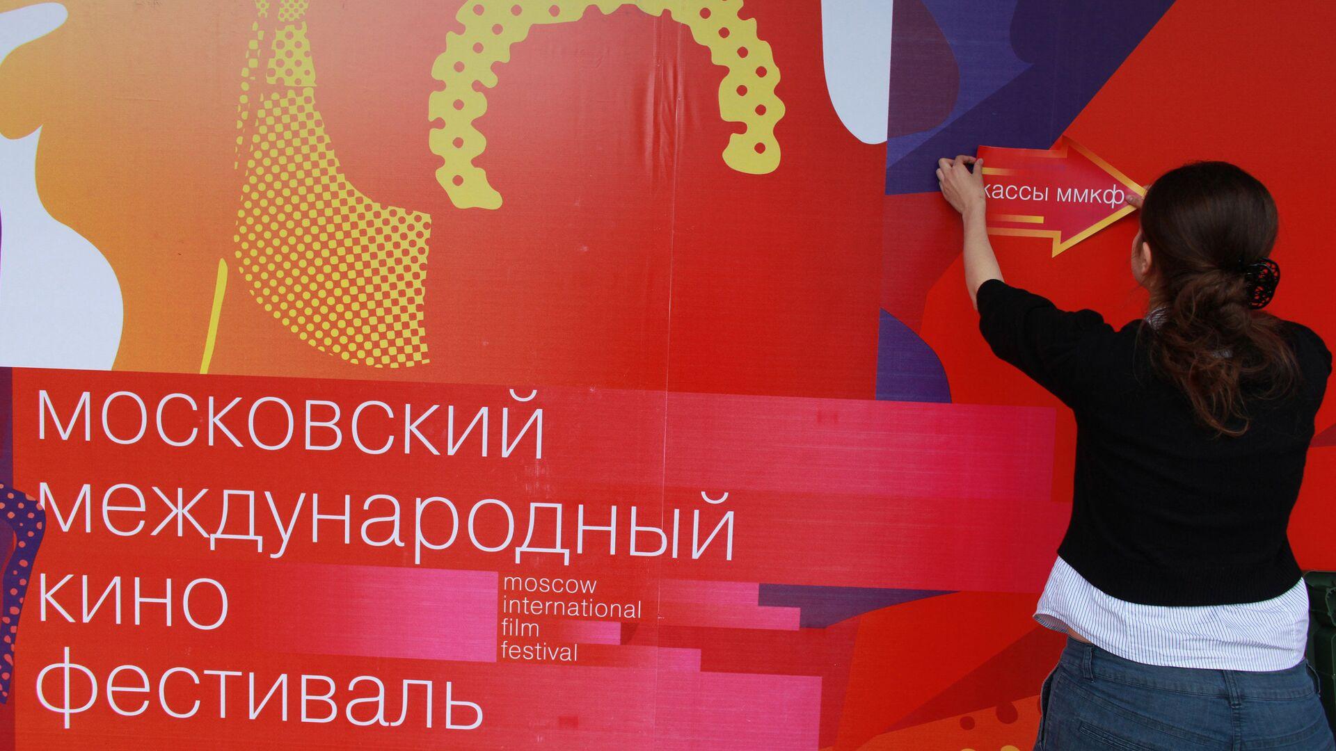 Подготовка к ММКФ в Москве - РИА Новости, 1920, 03.08.2019