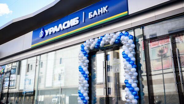 Банк Уралсиб открыл в Москве дополнительный офис Сходненский