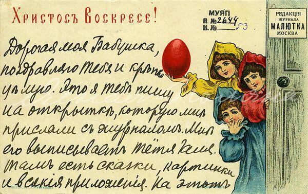Поздравительная открытка С Воскресением Христовым! на имя С.А. Толстой от внучки Сонечки. 1905-1910 гг. Россия