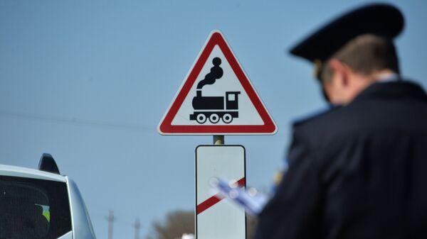 Сотрудник полиции возле ЖД переезда