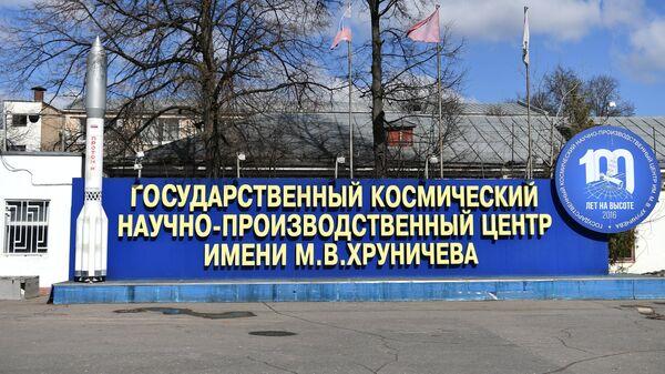 Центр Хруничева. архивное фото