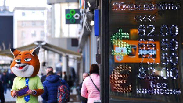 Пункт обмена валют в Москве. 11 апреля 2018