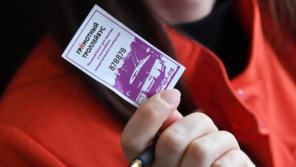 Билет на троллейбус в котором прошла ежегодная образовательная акция по проверке грамотности Тотальный диктант-2018 на Ангарском перевале в Крыму