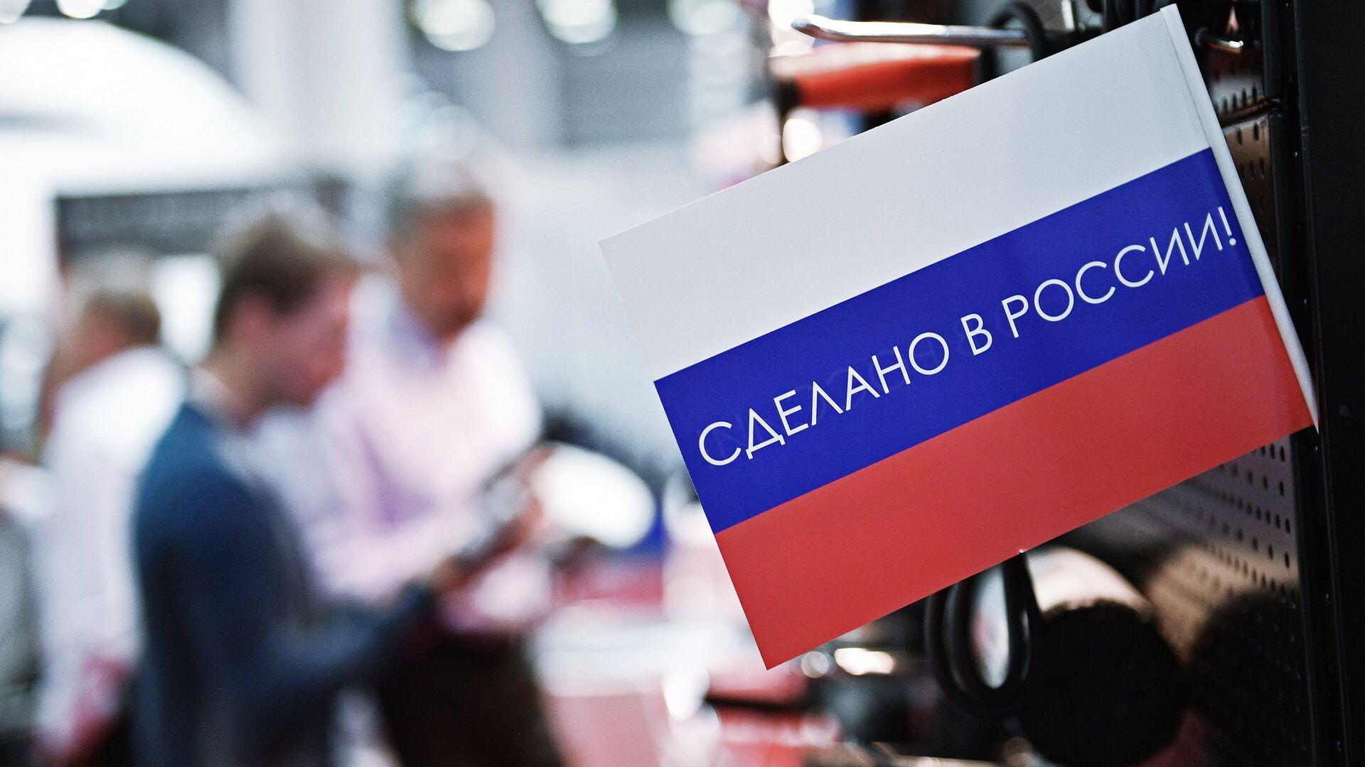 В Минпромторге сообщили о стратегии в ответ на американские санкции