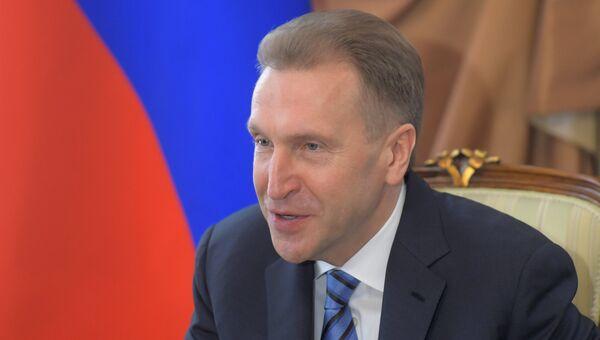 Игорь Шувалов. Архивное фото