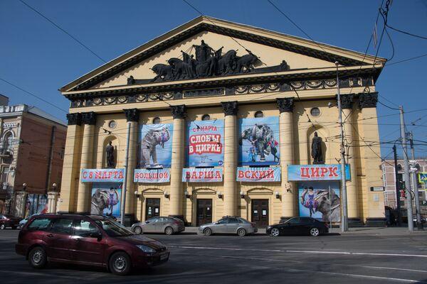 Ростовский государственный цирк