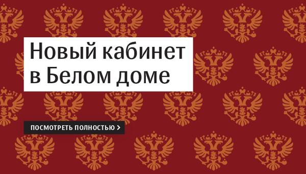 Новый кабинет в Доме правительства НЕ ТРОГАТЬ!