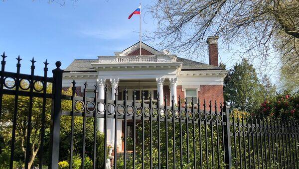 Резиденция генерального консула РФ в Сиэтле