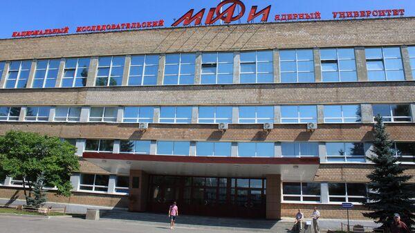 Национальный исследовательский ядерный университет МИФИ в Москве